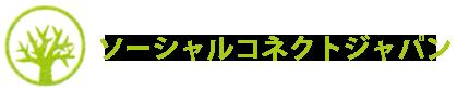 ソーシャルコネクトジャパン